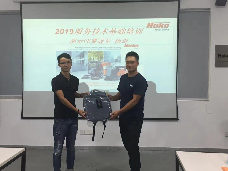 热烈庆祝河南bob客户端ios环保科技员工杨奇在2019服务技术基础培训演示PK赛中斩获冠军