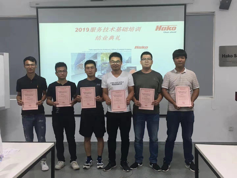 热烈庆祝我司员工杨奇在2019服务技术基础培训演示PK赛中斩获冠军
