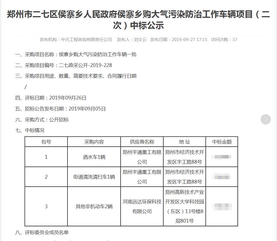 热烈祝贺河南bob客户端ios环保科技有限公司中标郑州市二七区侯寨乡购大气污染防治工作车辆项目