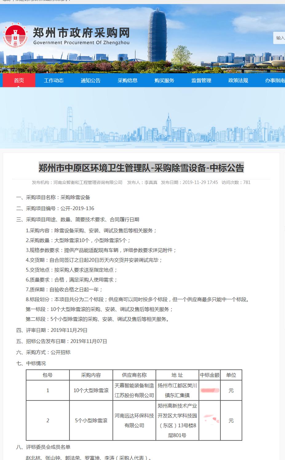 热烈祝贺河南bob客户端ios环保科技有限公司中标郑州市中原区环境卫生管理队采购除雪设备项目!