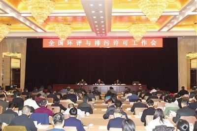 全国环境影响评价与排污许可工作会议在北京召开,生态环境部部长出席会议并讲话