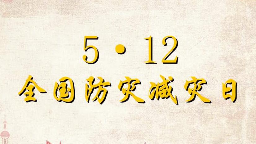 5.12全国防灾减灾日:提升基层应急能力,筑牢防灾减灾救灾的人民防线