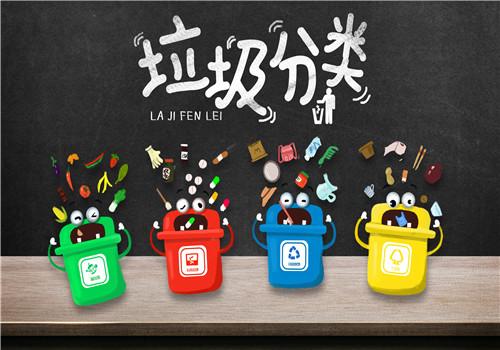 南京生活垃圾强制分类正在完善,推进定时定点投放垃圾