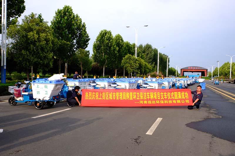 热烈庆祝河南bob客户端ios环保科技有限公司与上街区城市管理局购置环卫保洁车辆项目交车仪式圆满成功