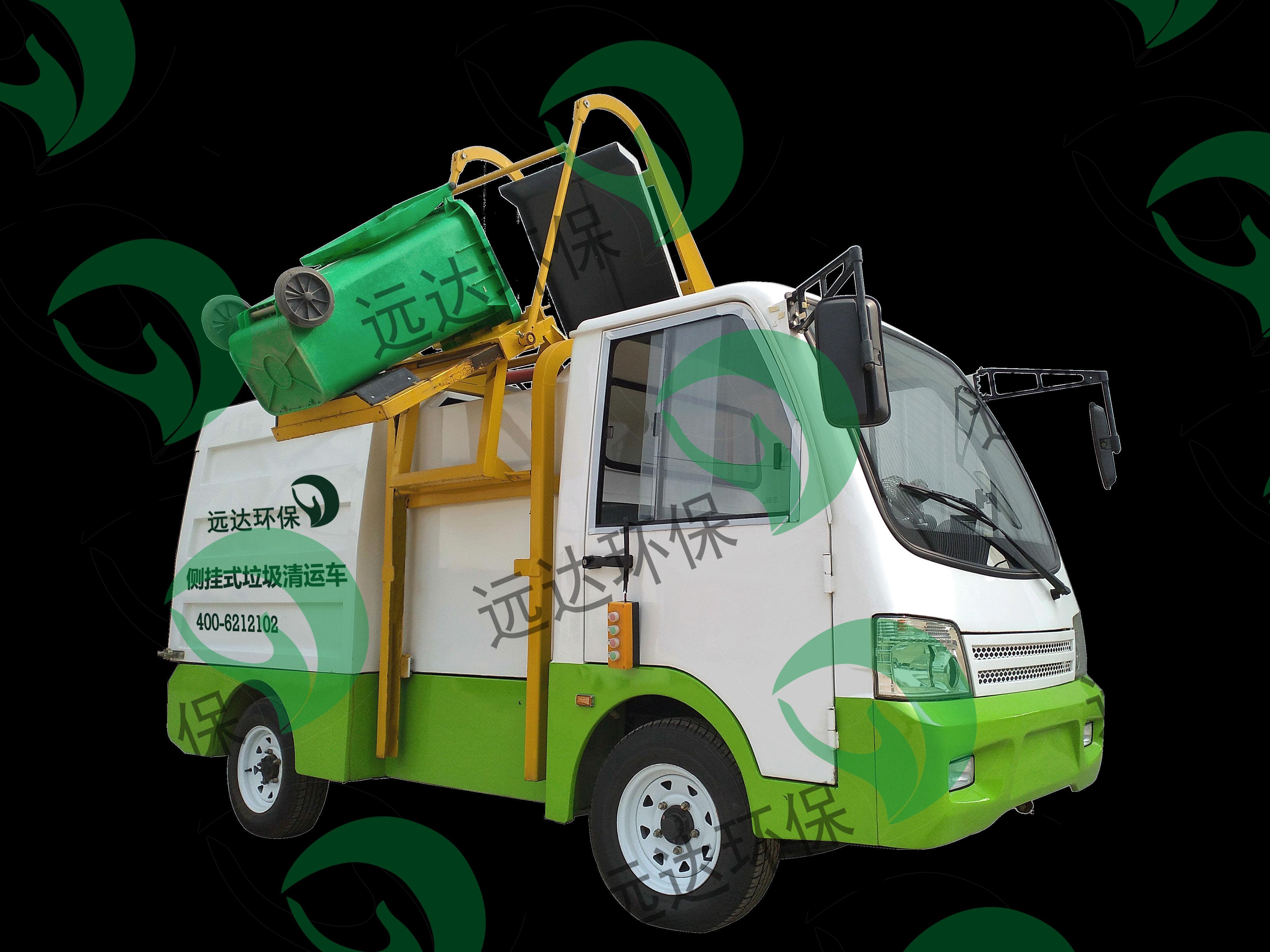 侧挂式垃圾清运车-YD4QY2000B1侧挂式垃圾清运车
