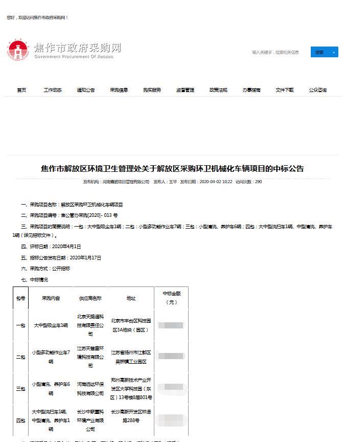 热烈祝贺河南bob客户端ios环保科技有限公司中标焦作市解放区环卫机械化车辆项目