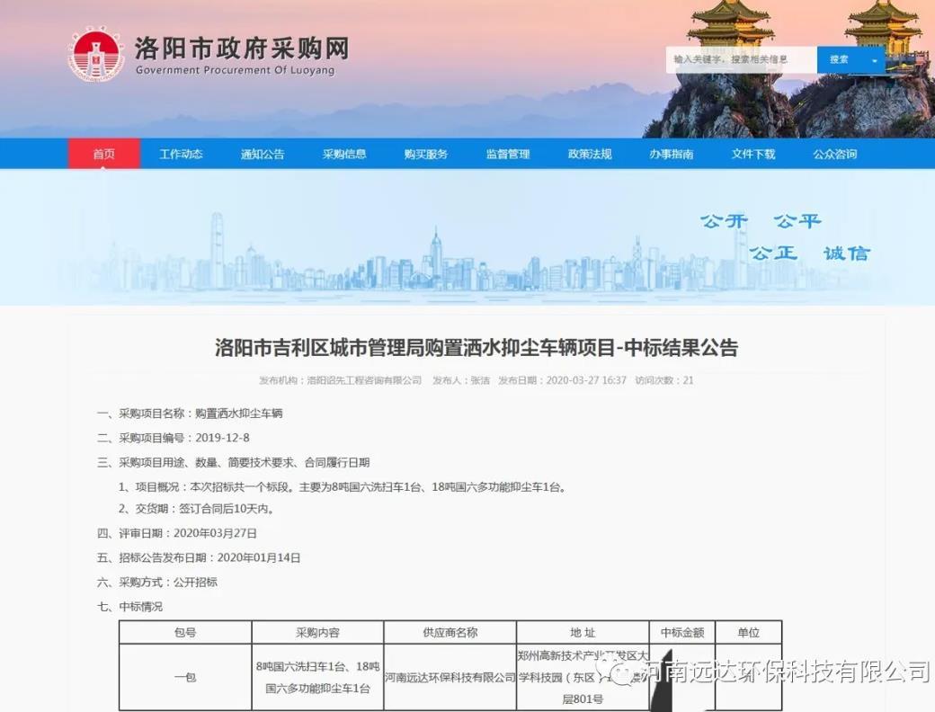 热烈祝贺河南bob客户端ios环保科技有限公司中标洛阳市吉利区城市管理局购置洒水抑尘车辆项目