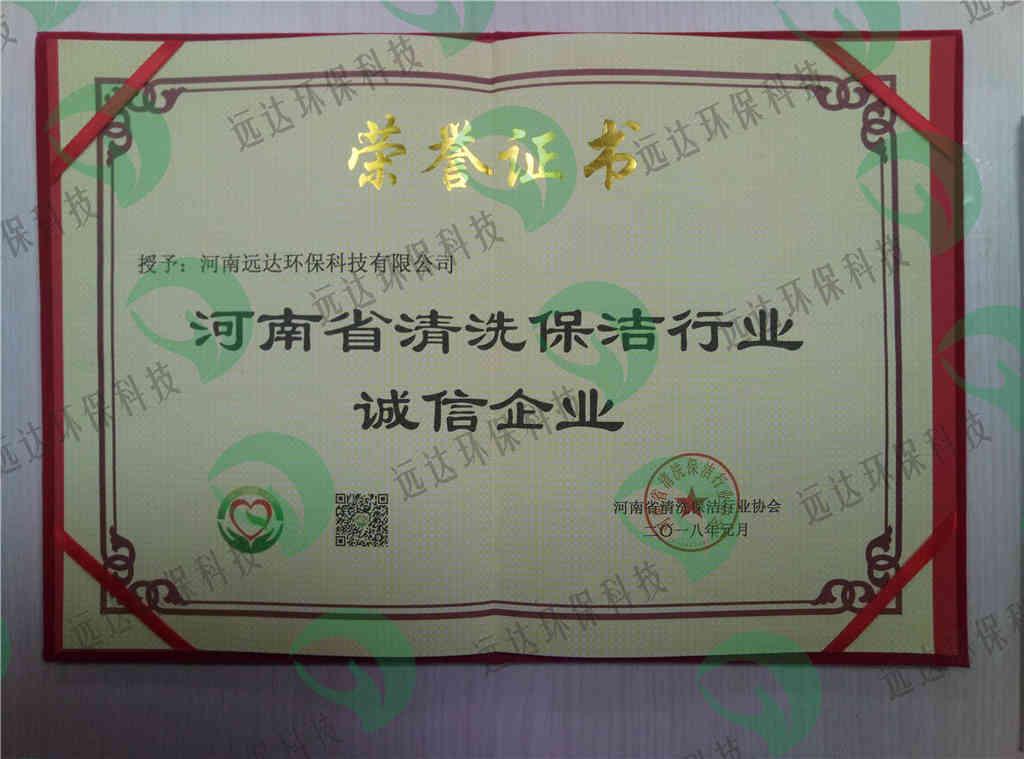 河南bob客户端ios环保科技有限公司荣获河南省清洗保洁行业2018年诚信企业称号