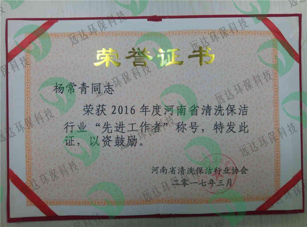 "bob客户端ios环保科技杨常青荣获河南清洁保洁行业2016年""先进工作者""称号"