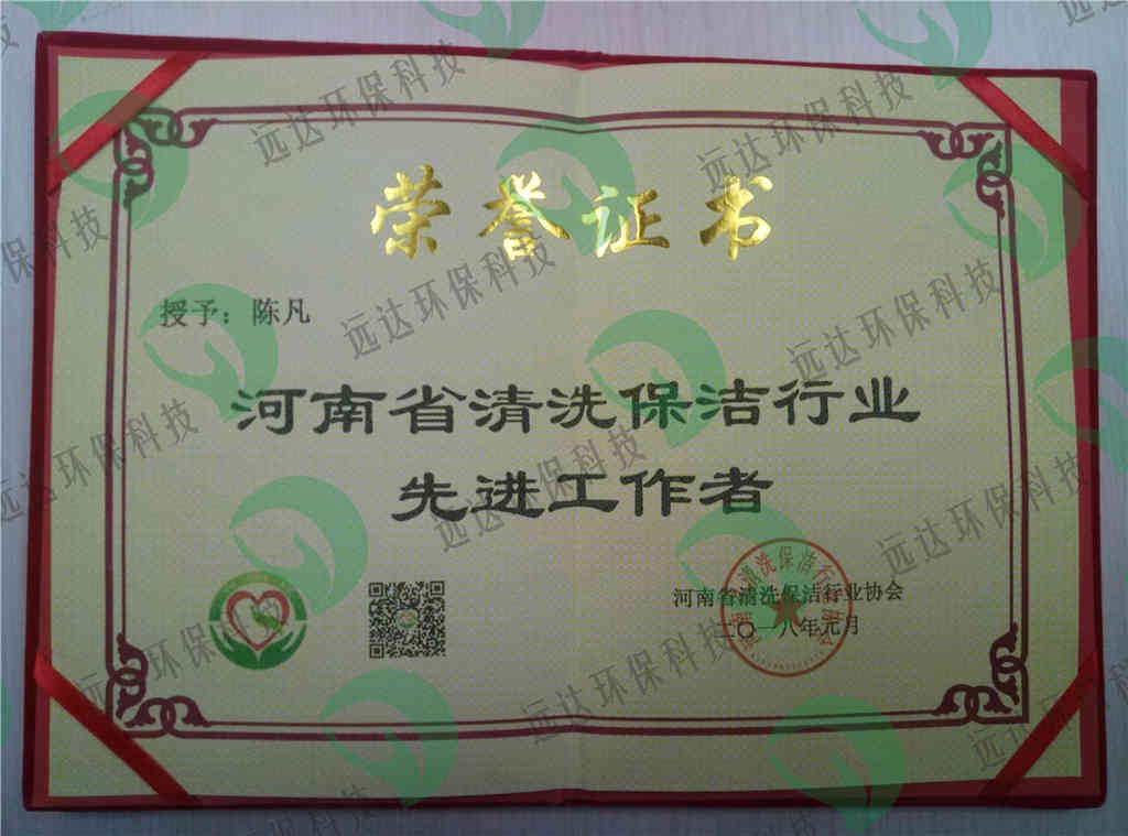 """bob客户端ios环保科技陈凡荣获河南清洁保洁行业2018年""""先进工作者""""称号"""