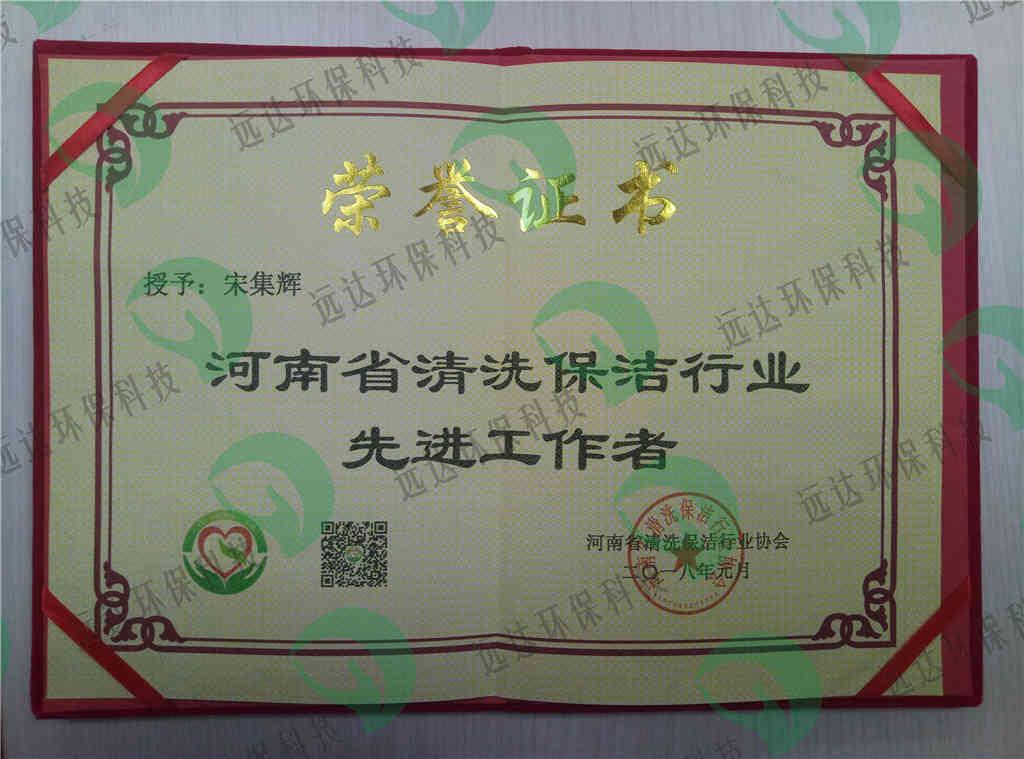 "bob客户端ios环保科技宋集辉荣获河南清洁保洁行业2018年""先进工作者""称号"