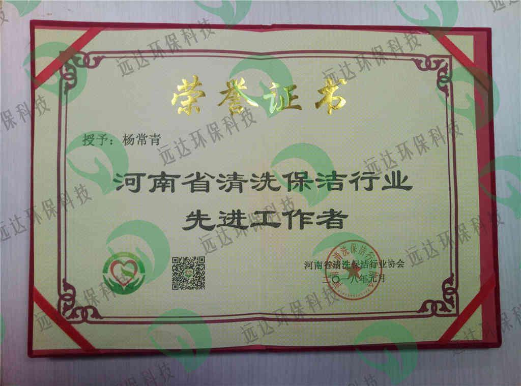 "bob客户端ios环保科技杨常青荣获河南清洁保洁行业2018年""先进工作者""称号"