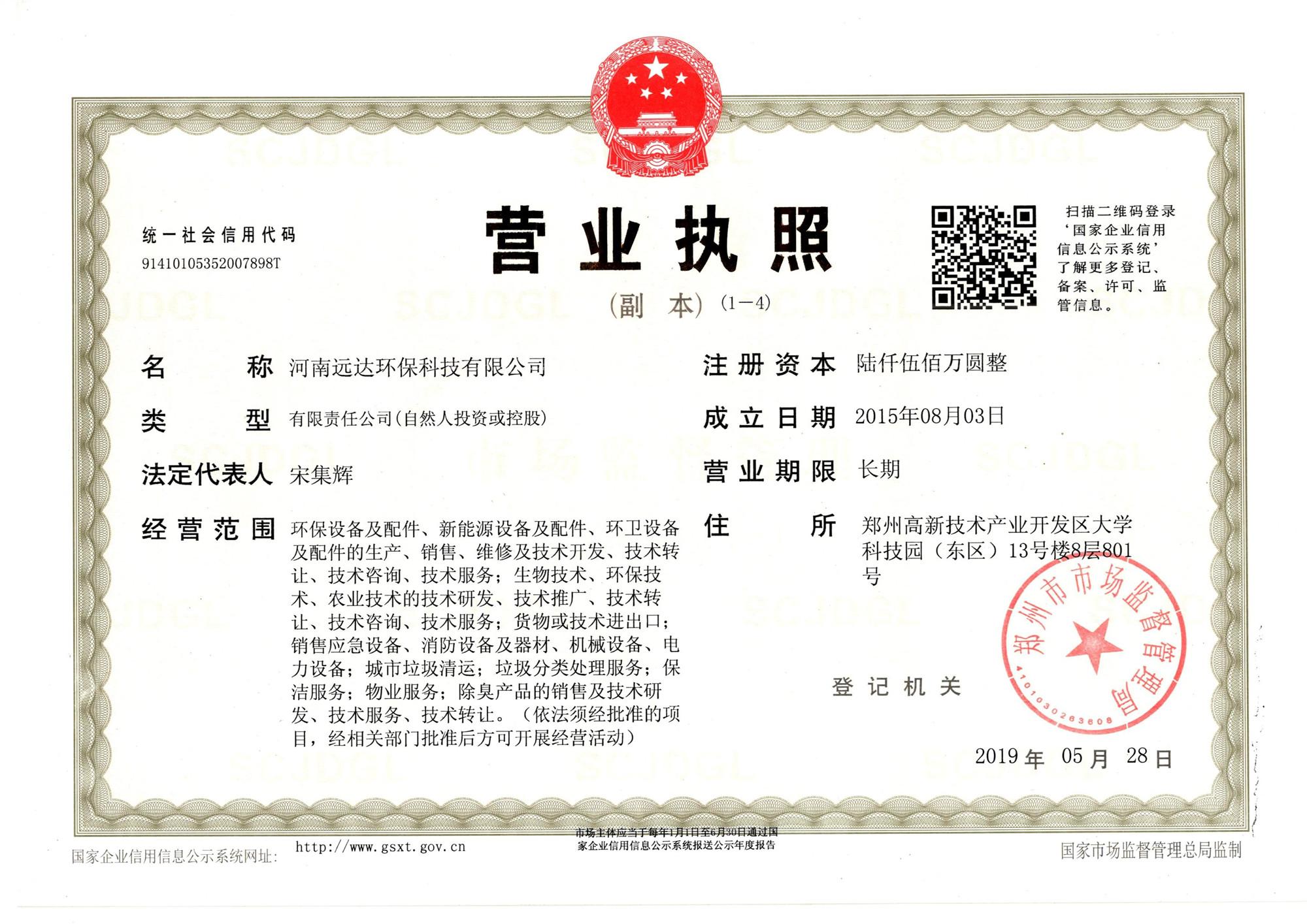 河南bob客户端ios环保科技有限公司最新营业执照