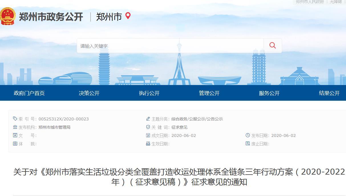 郑州发布《郑州市落实生活垃圾分类全覆盖打造收运处理体系全链条三年行动方案(2020-2022年)(征求意见稿)》